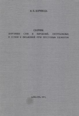 Воривода И.П. Сборник жаргонных слов и выражений, употребляемых в устной и письменной речи преступным элементом