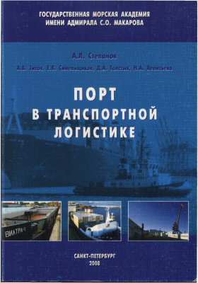 Титов А.В. Порт в транспортной логистике