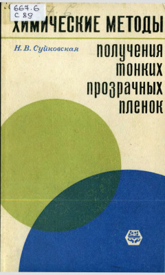 Суйковская Н.В. Химические методы получения тонких прозрачных пленок