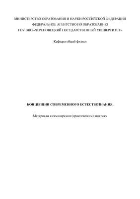 Костин И.В., Сорокина Н.О. Концепции современного естествознания
