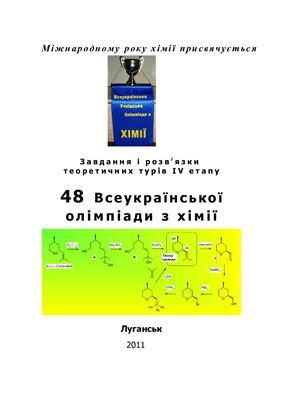 48 Всеукраїнська олімпіада з хімії: Завдання і розв'язки теоретичних турів IV етапу. 8-11 клас