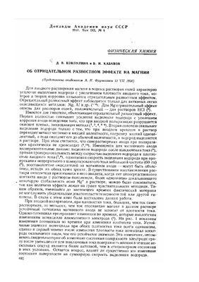 Кокоулина Д.В., Кабанов Б.Н. Об отрицательном разностном эффекте на магнии
