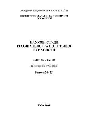 Наукові студії із соціальної та політичної психології 2008 Випуск 20 (23)