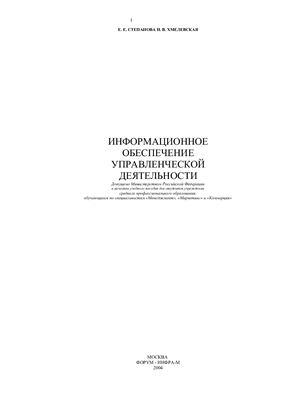 Степанов Е.Е. Информационное обеспечение управленческой деятельности