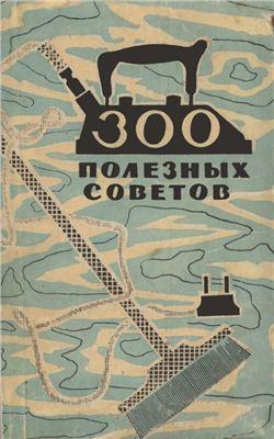 Федорова Н.В. (сост.) 300 полезных советов