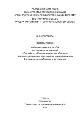 Добрякова В.А. Основы ArcGIS