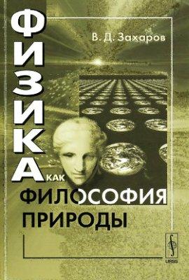 Захаров В.Д. Физика как философия природы