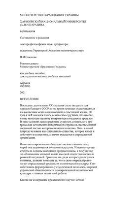 Сазонова Н.И.(ред.) Политология