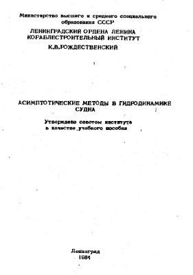 Рождественский К.В. Асимптотические методы в гидродинамике судна