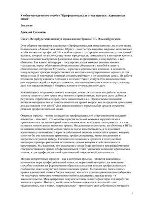Гутников А.Б. Профессиональная этика юриста: Адвокатская этика