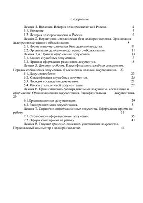 Лекции - Современное делопроизводство