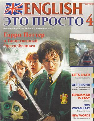 English - это просто 2003 №04