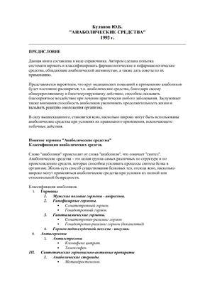 Буланов Ю.Б. Анаболические средства
