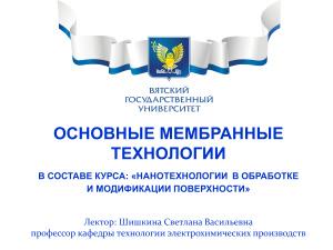 Шишкина С.В. Основные мембранные технологии