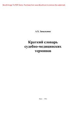 Завальнюк А.X. Краткий словарь судебно-медицинских терминов
