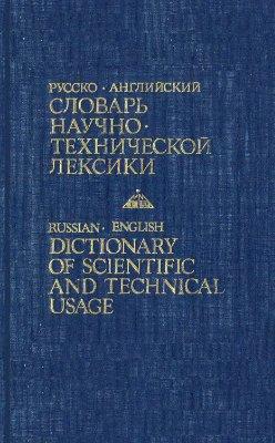 Кузнецов Б.В. Русско-английский словарь научно-технической лексики. Около 30000 слов и словосочетаний