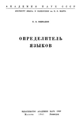 Юшманов Н.В. Определитель языков