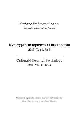 Культурно-историческая психология 2015 №03