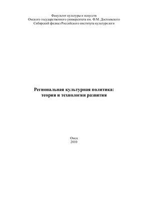 Волощенко Г.Г. Региональная культурная политика: теория и технологии развития