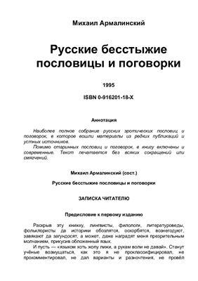 Армалинский Михаил. Русские бесстыжие пословицы и поговорки