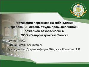 Мотивация персонала на соблюдение требований охраны труда, промышленной и пожарной безопасности в ООО Газпром трансгаз Томск