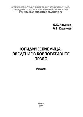 Андреев В.К., Кирпичев А.Е. Юридические лица. Введение в корпоративное право