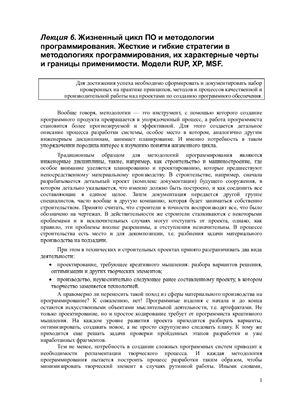 Барышникова M.Ю. Инженерный менеджмент и информационные технологии. Лекция 6