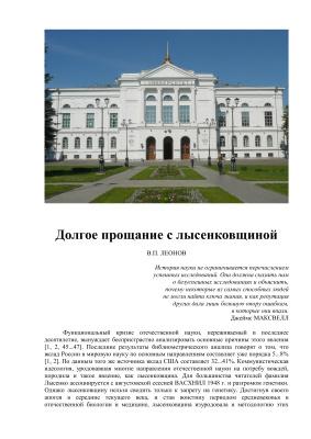 Леонов В.П. Долгое прощание с лысенковщиной