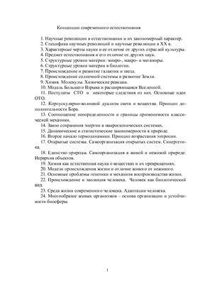 Ответы по зачёту КСЕ