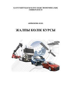 Аяпбекова Ж.Ж. Жалпы көлік курсы