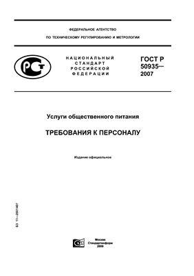 ГОСТ Р 50935-2007 Услуги общественного питания. Требования к персоналу