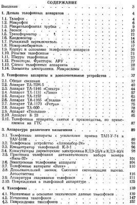 Дубровский Е.П. Абонентские устройства ГТС: справочник