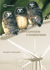Ашкеров А. Интеллектуалы и модернизация 2010 г