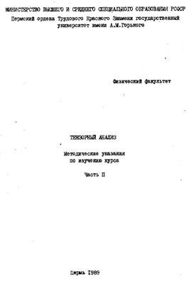 Любимов Д.В. Тензорный анализ. Часть 2