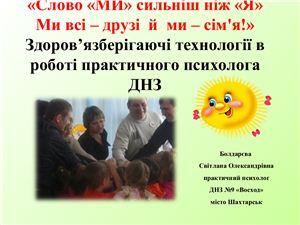 Соціальне здоров'я дошкільників