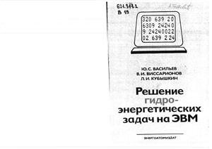 Васильев Ю.С., Виссарионов В.И., Кубышкин Л.И. Решение гидроэнергетических задач на ЭВМ (Элементы САПР и АСНИ)
