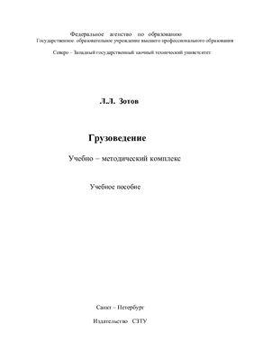 Зотов Л.Л. Грузоведение. Учебно - методический комплекс