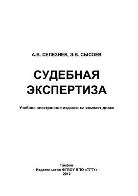Селезнёв А.В., Сысоев Э.В. Судебная экспертиза