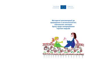 Бакка Т. (упоряд.) Методичні рекомендації до проведення в загальноосвітніх навчальних закладах Уроку щодо попередження торгівлі людьми