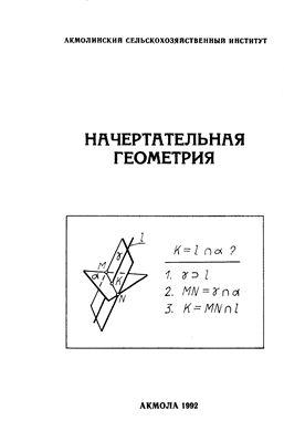 Есхожин Д.З., Федоров А.К. и др. Начертательная геометрия
