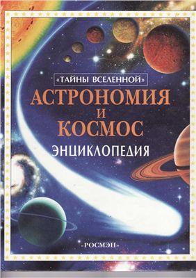Майлс Л., Смит А. Тайны Вселенной. Астрономия и космос