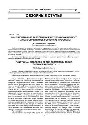 Бабаева А.Р., Родионова О.Н. Функциональные заболевания желудочно-кишечного тракта: современное состояние проблемы