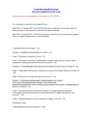 Таможенный кодекс Республики Казахстан