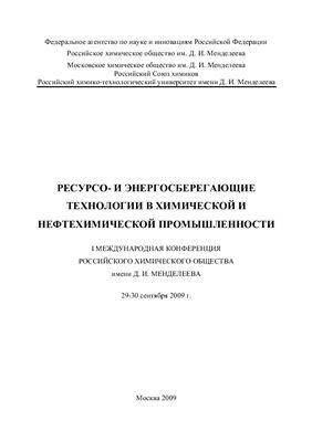Ресурсо - и энергосберегающие технологии в химической и нефтехимической промышленности I Международная конференция РХО им. Д.И. Менделеева