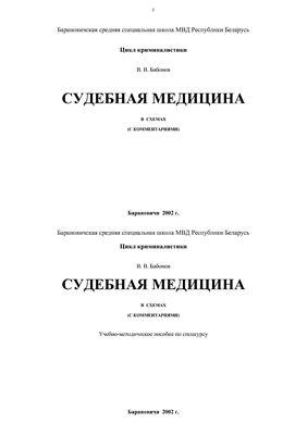 Бабонов В.В. Судебная медицина в схемах (с комментариями)