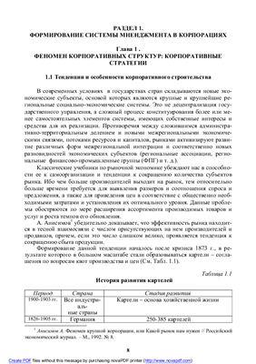 Асаул А.Н., Павлов В.И. и др. Менеджмент корпорации и корпоративное управление
