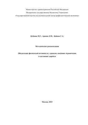 Бубнова М.Г., Аронов Д.М., Бойцов С.А. Обеспечение физической активности у граждан, имеющих ограничения в состоянии здоровья