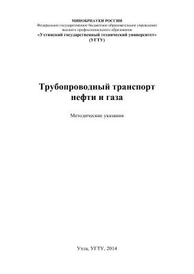 Полубоярцев Е.Л., Благовисный П.В., Исупова Е.В. Трубопроводный транспорт нефти и газа
