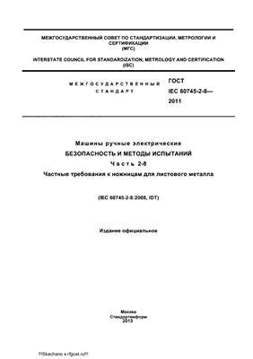 ГОСТ IEC 60745-2-8-2011. Машины ручные электрические. Безопасность и методы испытаний. Часть 2-8. Частные требования к ножницам для листового металла