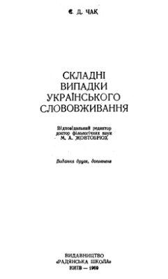 Чак Є.Д. Складні випадки українського слововживання